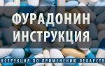 Изучаем инструкцию по применению препарата «Фурадонин» от цистита