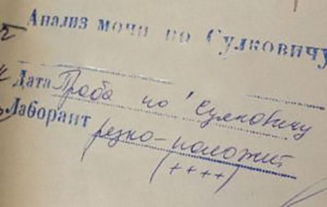Сулковичу бланк
