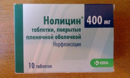 Найти Нолицин можно в любой аптеке