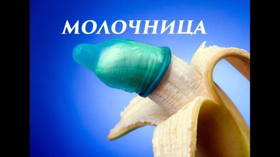 Молочницу можно подцепить пр половом контакте