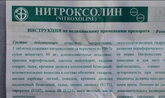 """Инструкция""""Нитроксолин"""""""